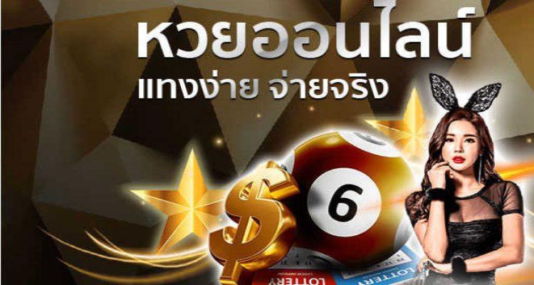 แนะนำ เว็บหวย lotto vip